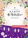 20130823_HontounoUranai.JPGのサムネール画像のサムネール画像